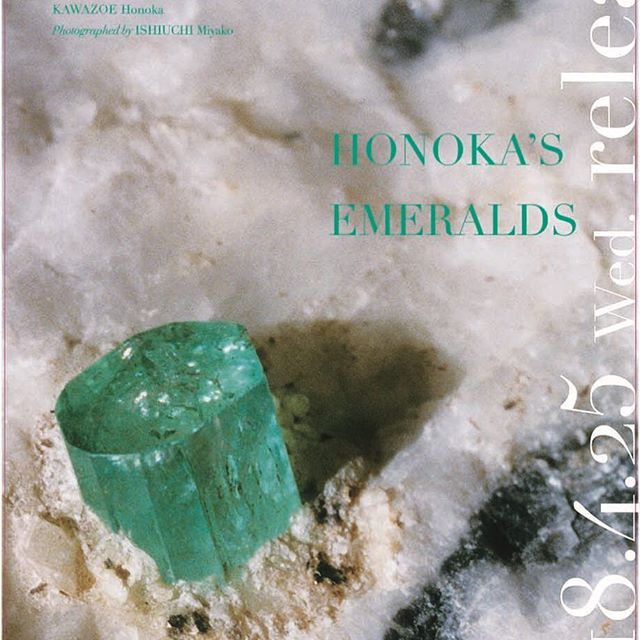 My book all about raw emeralds will be published on 25th April!!! 私の尊敬する写真家、石内都さんから見たエメラルド原石の作品集です Ishiuchi