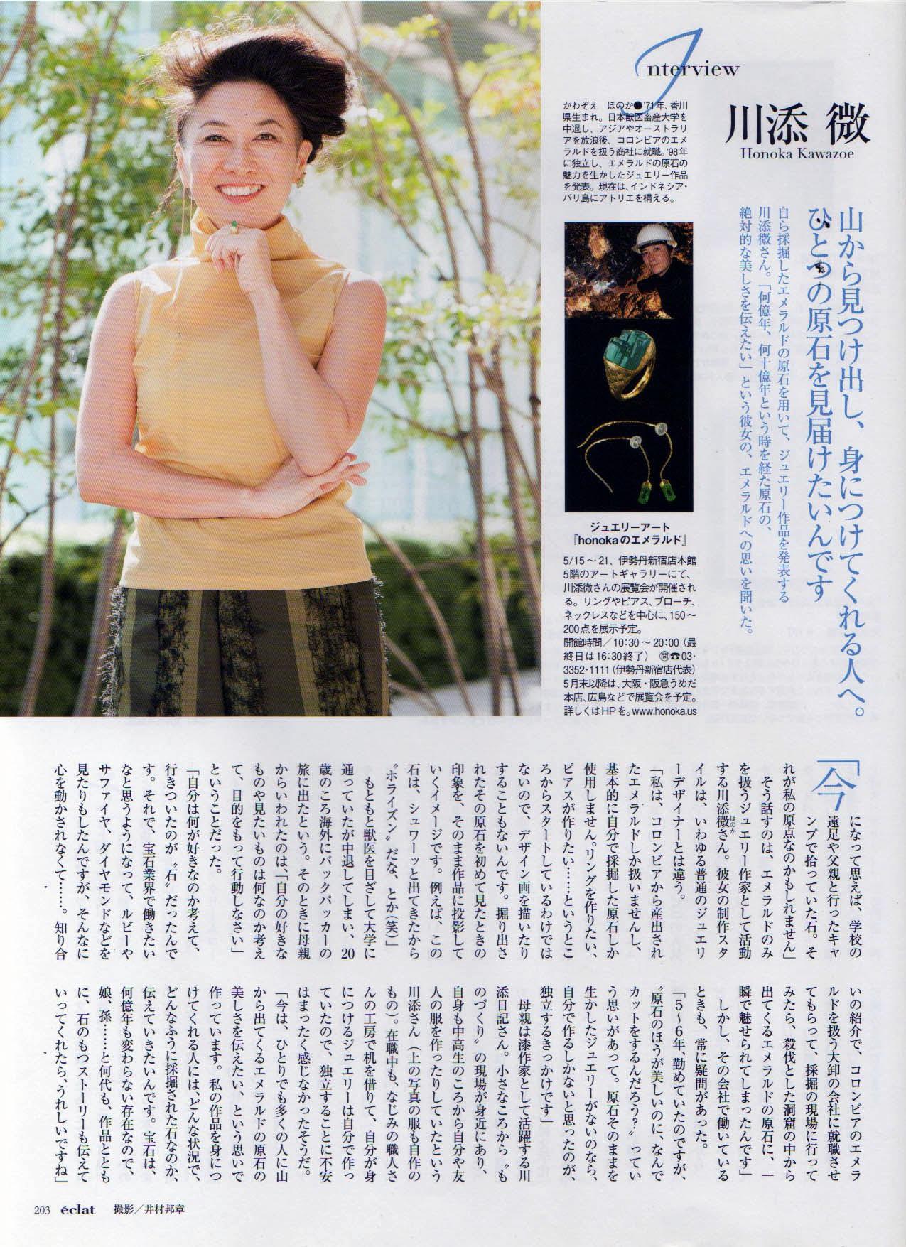Honoka Interview 14 Yomiuri Newspaper