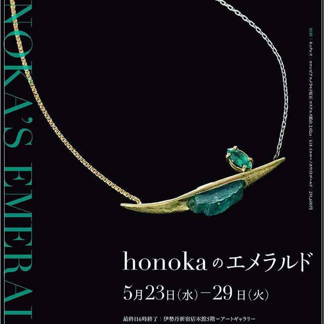 伊勢丹 新宿店 5F アートギャラリー  My exhibition strat next Wednesday at Isetan Shinjuku , Tokyo. #honoka's emeralds