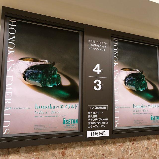 分かる人には分かる!このポスター。伊勢丹新宿店に貼ってます。 #honoka's emeralds