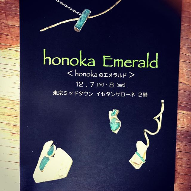 honoka's emeralds@東京ミッドタウン 伊勢丹サローネ on 7, 8th December '19